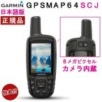 地図バンドルキャンペーン GPSmap64SCJ 日本語版 8メガピクセルカメラ内蔵 詳細地図プレインストール