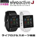 ●SALE セール●vivoactive J 日本正規版 ライフログ スポーツ機能付きスマートウォッチ GARMIN ガーミン