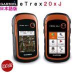 eTrex 20x J 日本語版 GARMIN ガーミン