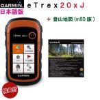 eTrex20xJ 日本語版 日本詳細地図(山)セット GARMIN ガーミン