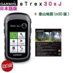 eTrex30xJ 日本語版 日本詳細地図(山)セット GARMIN ガーミン