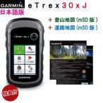 eTrex30xJ 日本語版 日本詳細地図(山・道路)セット GARMIN ガーミン