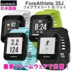 フォアアスリート35J(ForeAthlete35J)【日本正規品★1年保証】GPS専門店◎NEWファームウェア出荷GARMIN(ガーミン)
