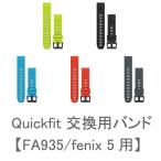 QuickFit 交換用バンド【ForeAthlete935/fenix 5用】GARMIN(ガーミン)