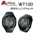 ACTINO(アクティノ)WT100 GPSランニングウォッチ