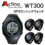 ACTINO(アクティノ)WT300 GPSランニングウォッチ
