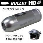 BULLET HD4 BULLET(弾丸型)カメラ
