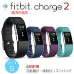 Fitbit Charge2【Sサイズ】ライフログデバイス