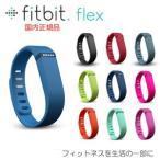 Fitbit flex ライフログデバイス