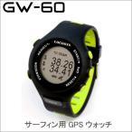 GW-60 サーフィン用GPSウォッチ GPS速度測定 LOCOSYS
