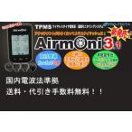 エアモニ3.1(Airmoni3.1)タイヤ空気圧センサー