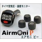 エアモニP Airmoni P タイヤ空気圧センサー