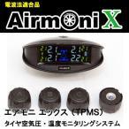 エアモニX Airmoni X タイヤ空気圧センサー
