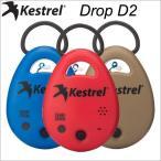 温度/湿度計測用データロガー Kestrel DROP D2 Smart Humidity Data logger ケストレル(Kestrel)