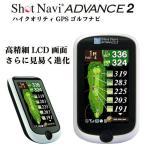 「ポイント10倍」【高視認性&コース表示&生活防水】Shot Navi Advance2(ショットナビ アドバンス2)フルコースレイアウト表示