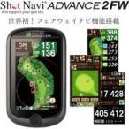 ショッピングフルコース 「ポイント10倍」【フェアウェイナビ機能!】Shot Navi Advance2FW(ショットナビ アドバンス2 エフダブリュー)フルコースレイアウト表示