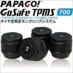 PAPAGO  GoSafe TPMS-700 無線タイヤ空気圧センサー