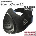 Training Mask3.0(トレーニングマスク 3.0)低酸素 高地トレーニング 肺活量【国内保証付き正規品】TMBL3S TMBL3M TMBL3L