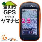 本格登山用ナビゲーション ヤマナビ2.5 NVG-M2.5