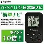 【ポイント10倍】GPSゴルフナビ YGN4100<ユピテル社製>