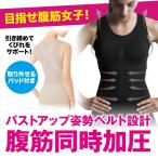 メーカー正規品 コンプレッションインナー 腹筋女子 下腹 加圧 引き締め シックスパックシェイプインナー