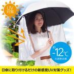 新感覚UV対策グッズ!かんたん装着傘カーテン シルバー