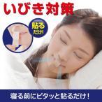 いびき 乾燥 快眠 ピタッと貼るだけ すやすやナイト