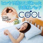 寝苦しい熱帯夜もひんやり快適!