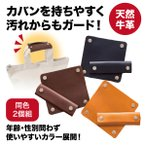 鞄 バッグ 買い物袋 ビニール袋 持ち手 グリップカバー 食い込み 汚れ防止 対策 天然牛革 本革 同色2個組
