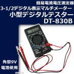 テスター 電流測定 アナログ 電圧 小型 デジタルテスター マルチテスター 電流電圧 デジタル コンパクト 測定機 メーター ダイオードテスト