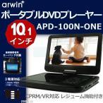 アーウィンジャパン ポータブルDVD マルチプレーヤー APD-100N-2