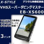 X-STYLE VHSスーパーダビングマスター EB-XS600