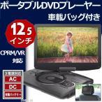 ポータブルDVDプレーヤー 車載 12.5インチ 液晶 ポータブル プレーヤー DVD 大画面 AC DC バッテリー VERSOS VS-GD4125