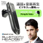 イヤホンマイク Bluetooth ワイヤレス イヤホン 充電式 音楽 通話 ハンズフリー 両耳対応 スマホ iPhone  ブルートゥース 通信 Libra ヘッドセット LBR-BTK2