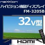 32V型 ハイビジョン液晶ディスプレイ neXXion FM-3205B
