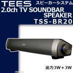 Yahoo!IDEA-Mスピーカー サウンドバー テレビ パソコン 2ch テレビスピーカー TV 後付 有線 サウンド PC スマートフォン ミニプラグ 大音量 高音質 スマホ TEES TSS-BR20