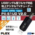 �ϥǥ����塼�ʡ� ������ PC �ѥ����� �ե륻�� USB�� PX-S1UD V2.0 Windows �ϥǥ� USB �ɥ� ���դ� �ƥ�� TV