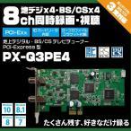 PLEX テレビチューナー パソコン 地デジ BS CS 同時録画 PX-Q3PE4 PC用 テレビ TV チューナー フルハイビジョン シリコンチューナー