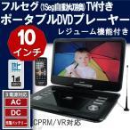 ショッピングポータブル ポータブルDVDプレーヤー 車載 フルセグ ワンセグ 10インチ 大画面 DVD プレイヤー テレビ TV 再生 AC DC バッテリー