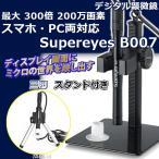 デジタル顕微鏡 カメラ 三脚付き USB接続 最大 300倍