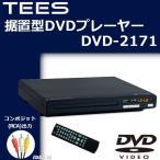 DVDプレーヤー 再生専用 本体 据置 AV
