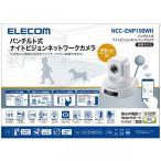 WEBカメラ ワイヤレス Wifi wifi接続 エレコム 有線ネットワークカメラ パンチルト式 ナイトビジョン ネットワークカメラ elecom NCC-ENP100WH
