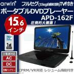 アーウィンジャパン ポータブルDVD マルチプレーヤー APD-162F