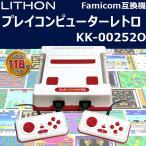 プレイコンピューターレトロ ファミリーコンピューター ファミコン 互換機 本体 ゲーム ソフト 内蔵 コントローラー KK-00252O