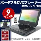 ポータブルDVDプレーヤー 車載 9インチ ヘッドレストバッグ付き SD USB AV端子 搭載 CPRM 180度回転