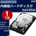 HDD 内蔵型ハードディスク サムスン 3.5インチ 1テラバイト 3.5inch 1TB SATA Samsung hd105si 増設 交換用 内蔵ハードディスク