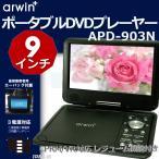 ポータブルDVDプレーヤー 車載 9インチ 再生 AC DC バッテリー CPRM アーウィン 9型 DVD プレーヤー Arwin APD-903N