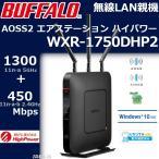 無線LANルーター バッファロー 11ac 一戸建て 強力 親機 無線LAN ワイヤレス ルーター AOSS2 Wifi WXR-1750DHP2 新品