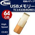 USBメモリ USBメモリー 64GB USB 3.0 回転