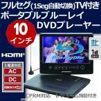 ポータブルDVDプレーヤー ブルーレイ Blu-ray 車載 HDMI フルセグ 10インチ 地上デジタル TV テレビ チューナー 搭載 再生 AC DC バッテリー CPRM 10型 高精細